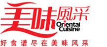 美味风采Oriental Cuisine